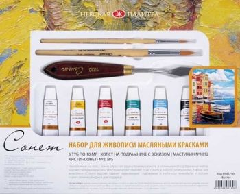 Paint By Number oil paints Kit - Boats