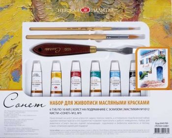 Paint By Number oil paints Kit - Summer cafe