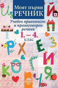 Bulgarian Language and Literature for 1st grade. Textbook for elective classes