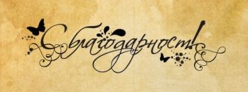 "Rubber stamp ""With gratitude!"" BG"